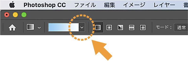 クリックでグラデーションを編集の矢印ボタン
