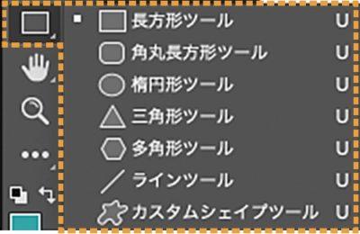 ツールパネル:シェイプ系ツール