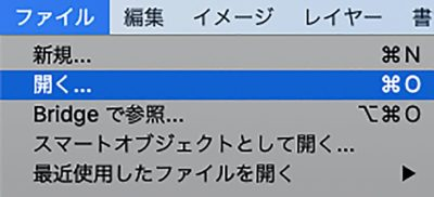 ファイルメニュー:開く