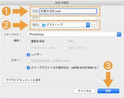 別名で保存ダイアログでファイル名や保存場所、フォーマットを選択する