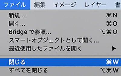 ファイルメニュー:閉じる