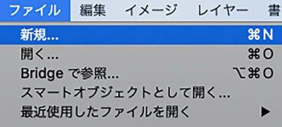 ファイルメニュー:新規