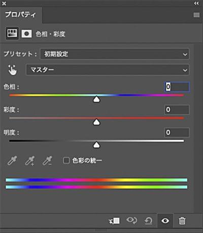色相・彩度の操作画面
