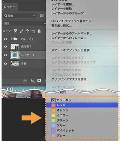 パネルメニュー:パネル表示へのカラーの設定
