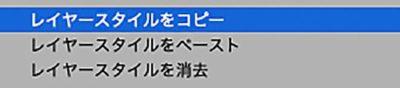 右クリックメニュー:レイヤースタイルをコピー