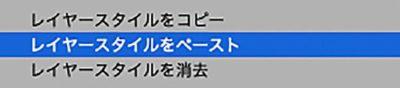 右クリックメニュー:レイヤースタイルをペースト