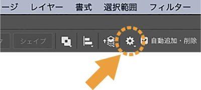 オプションバー:ペンやパスのオプションを追加設定ボタン
