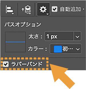 ペンやパスのオプションを追加設定:ラバーバンド