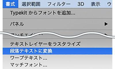 書式メニュー→段落テキストに変換