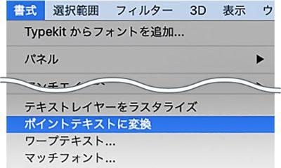 書式メニュー→ポイントテキストに変換