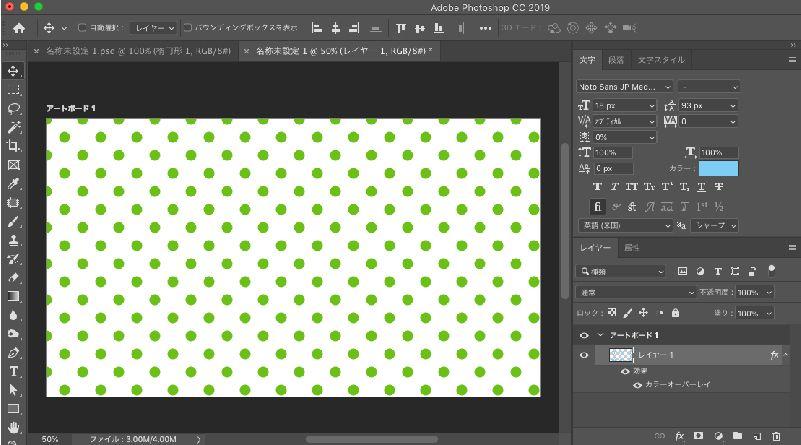 パターンにカラーオーバーレイを適用
