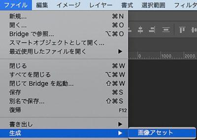 [ファイル]メニュー→[生成]→[画像アセット]