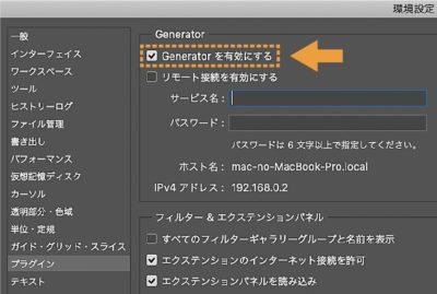 [プラグイン]→[Generatorを有効にする]