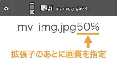 画像アセット生成での画質の指定方法