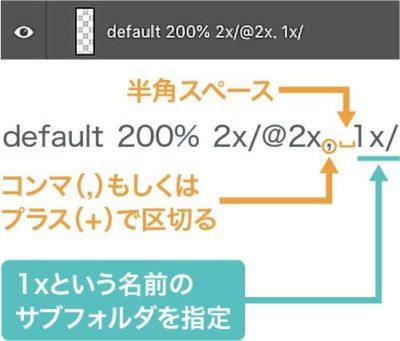 画像アセットの初期設定の複数指定方法
