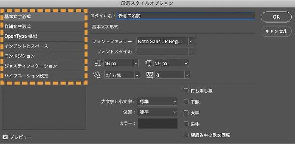 段落スタイルオプションで設定できる項目