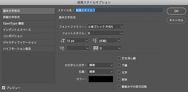 段落スタイルオプションのダイアログ