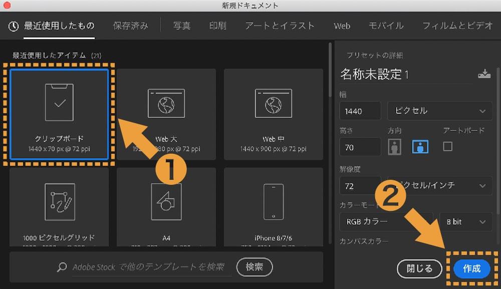 [新規ドキュメント]ダイアログでクリップボードが選択されていることを確認して作成