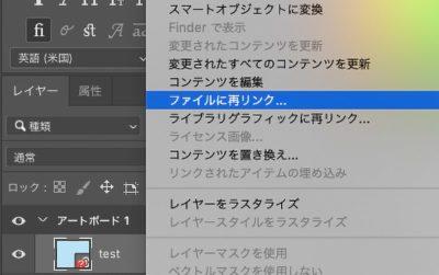 右クリック→[ファイルに再リンク]を選択