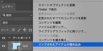 右クリック→[リンクされたアイテムの埋め込み]を選択