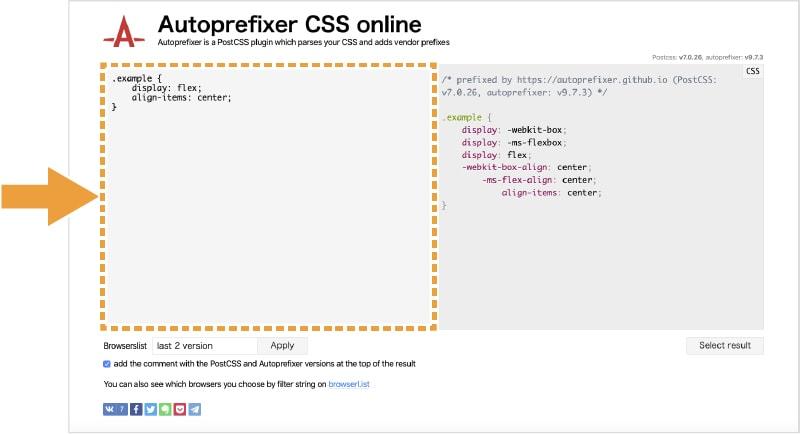 Autoprefixer CSS onlineの左側の欄