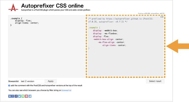 Autoprefixer CSS onlineの右側の欄