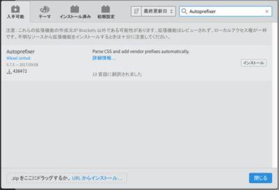 Bracketsの拡張機能管理画面