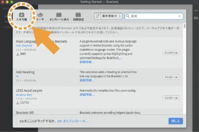 拡張機能の管理画面の入手可能タブ