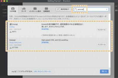 拡張機能の検索結果