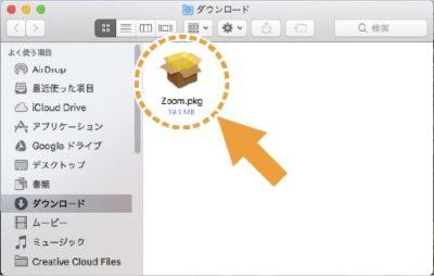 Zoomのインストールデータ