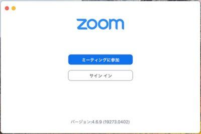 Zoomアプリの起動画面
