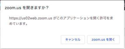 Zoomアプリを開くダイアログ