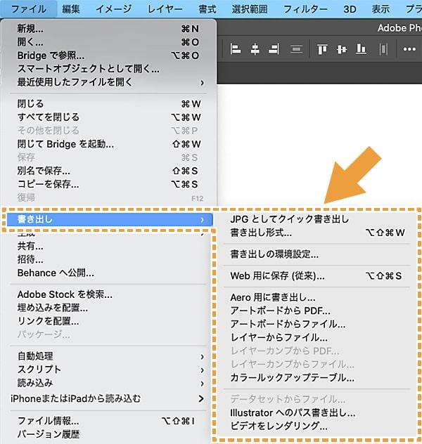 [ファイル]メニュー→[書き出し]
