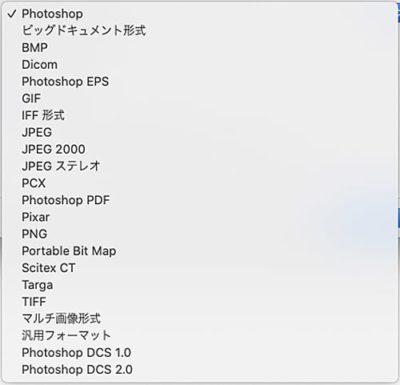 Photoshopで画像形式を選択して保存する際の選択肢