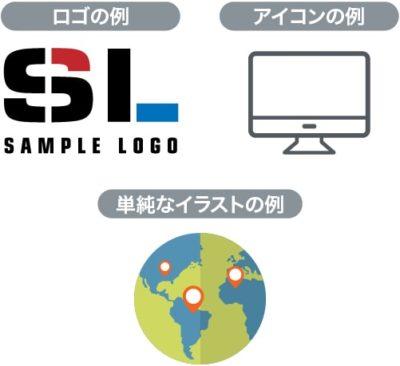 ロゴやアイコン、単純なイラストの例