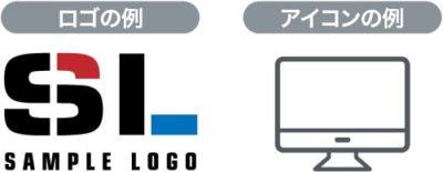 ロゴやアイコンの例