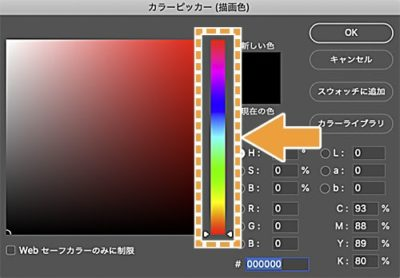 カラーピッカーの色相の選択