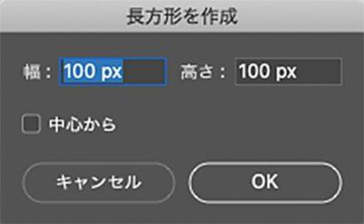 シェイプ ツール時クリックして大きさを設定するダイアログ