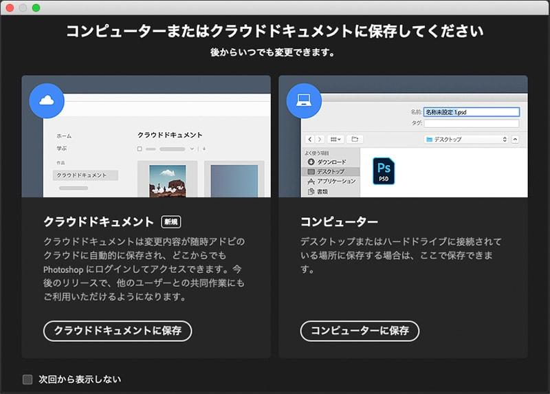 コンピューターまたはクラウドドキュメントに保存の選択画面
