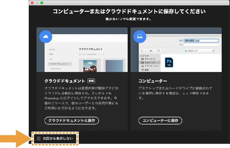 コンピューターまたはクラウドドキュメントに保存の選択画面の次回から表示しないのチェックボックス