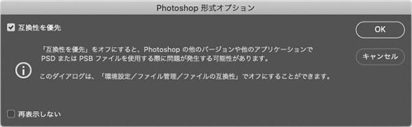 Photoshop形式オプションの互換性に関する設定ダイアログ