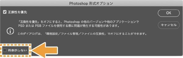 Photoshop形式オプションの互換性に関する設定ダイアログの再表示しないのチェックボックス