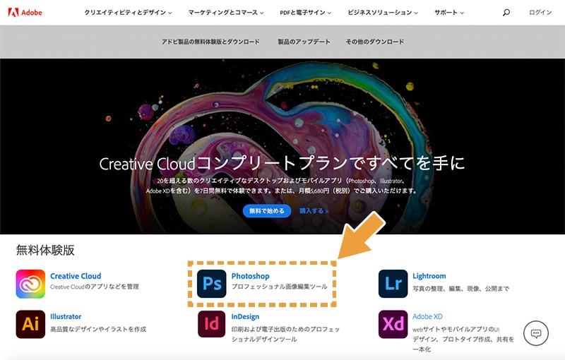 アドビ製品の無料体験版をダウンロードまたは製品版を購入のページ