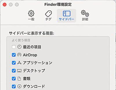 Finder環境設定のサイドバー