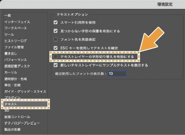 環境設定→テキスト→テキストレイヤーの字形切り替えを有効にするのチェックボックス